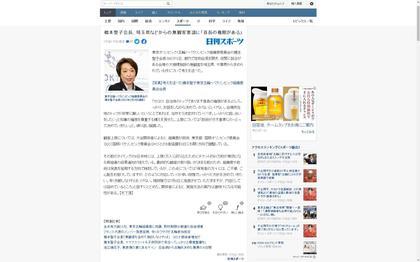 210702_nikkansports_101.JPG