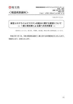 210702_pref-saitama_news2021070201.jpg