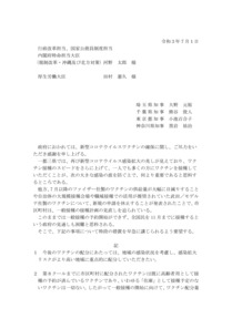 210702_pref-saitama_news20210702besshi-1.jpg
