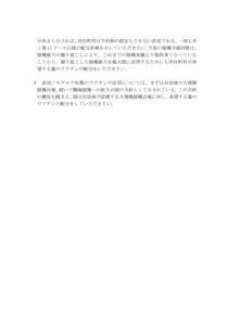 210702_pref-saitama_news20210702besshi-2.jpg