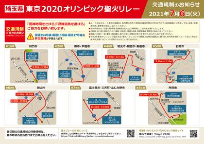 210702_pref-saitama_torchbearer_traffic-2.jpg