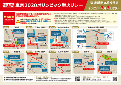 210702_pref-saitama_torchbearer_traffic-3.jpg