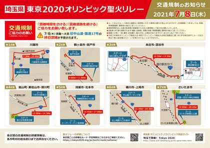 210702_pref-saitama_torchbearer_traffic-4.jpg