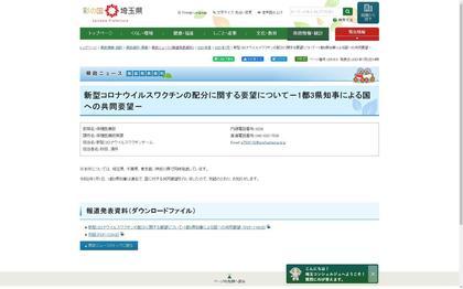 210702_pref.saitama_101.JPG