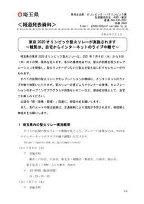 210702_saitama_news2021070201-1.jpg