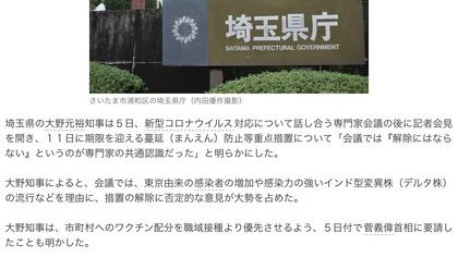 210705_sankei_101.jpg