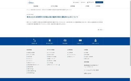 210709_tobu-news_101.JPG