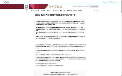210709_tokyo-2020-transportation-operation_101.JPG