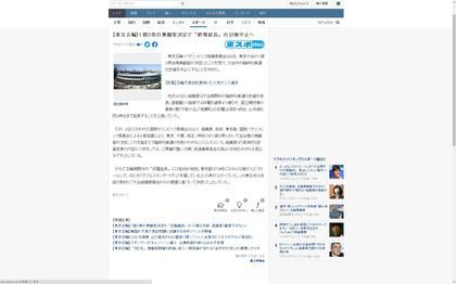 210709_tokyo-sports_101.JPG