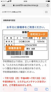 210713_covid19-vaccine_IMG_3816.jpg