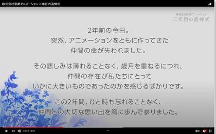 210718_KyoaniChannel_301.JPG