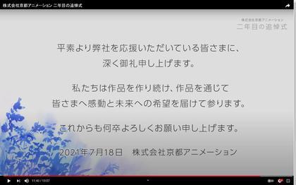 210718_KyoaniChannel_303.JPG