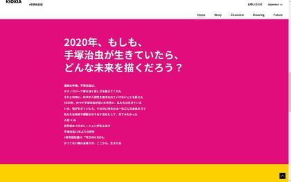 210718_tezuka2020.kioxia_301.JPG