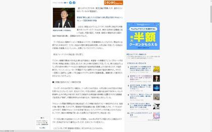 210724_nikkan-gendai_101.JPG