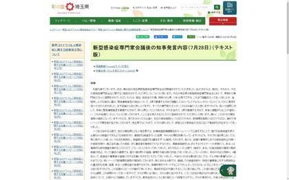 210728_pref-saitama_101.JPG