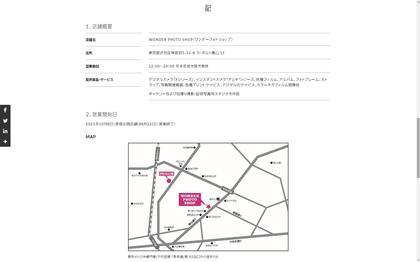 210729_fujifilm_wonder-photo-shop_103.JPG