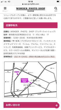 210729_fujifilm_wonder-photo-shop_202.JPG