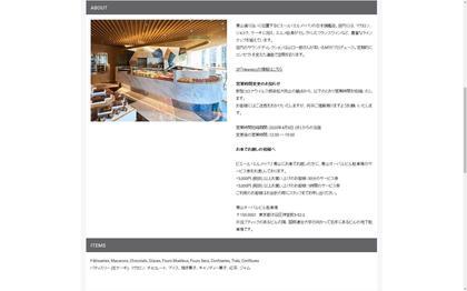 210729_pierreherme_aoyama_102.JPG