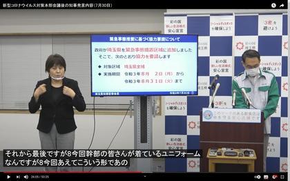 210730_pref-saitama_101.JPG
