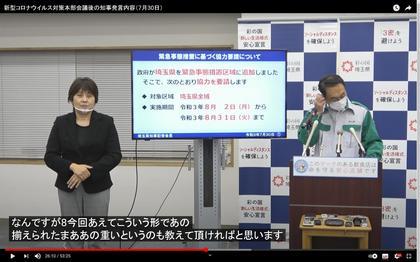 210730_pref-saitama_102.JPG