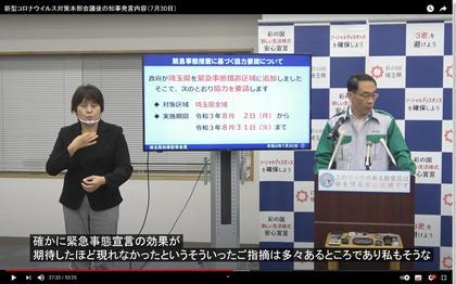210730_pref-saitama_103.JPG