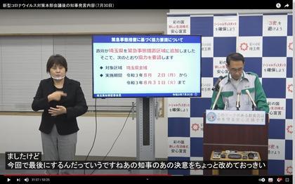 210730_pref-saitama_108.JPG
