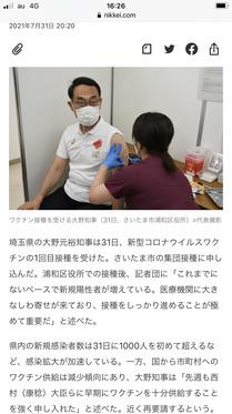 210731_nikkei_101.jpg