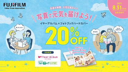 210801_fujifilm_YA-PB_Campaign_SS.jpg