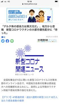 210802_chugoku-np_101.jpg
