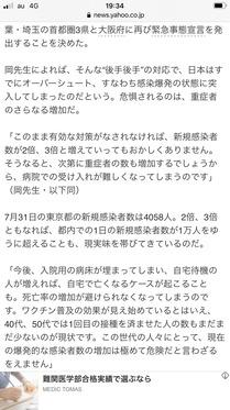 210811_jisin_102.jpg