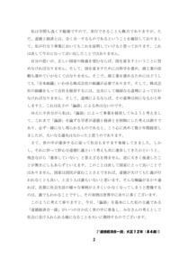 210812_city-fukaya-eiichi_android_2.jpg