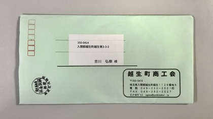 210819_ogose-kanko_4177.jpg