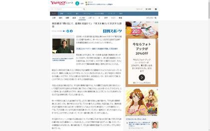 210821_.nikkansports_101.JPG