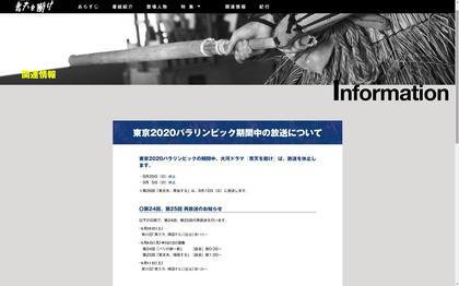 210822_nhk_seiten-info_101.JPG