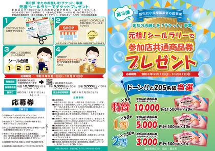 210901-1031_30901chirashi_omote.jpg