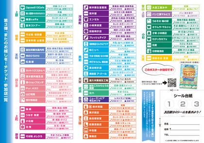 210901-1031_30901chirashi_ura.jpg