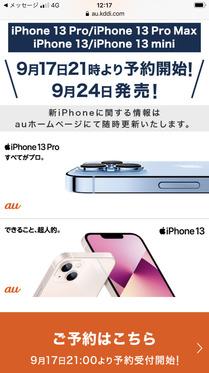 210917_iphone-au_101.jpg