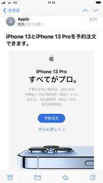 210918_iphone-mail_101.jpg