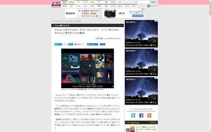 210918_k-tai-watch_101.JPG