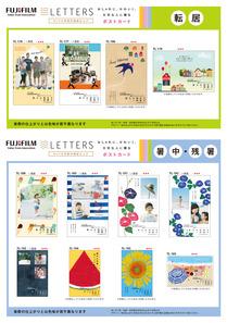 LETTERS_all_season_postcard_2019_chirashi-6.jpg