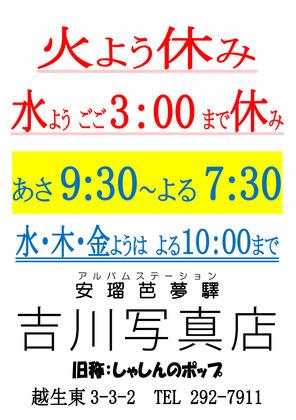 Photoshop-Yoshikawa_info_191101.jpg