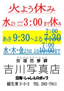 Photoshop-Yoshikawa_info_210108.jpg