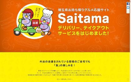 chocotabi_takeout-saitama_top.JPG