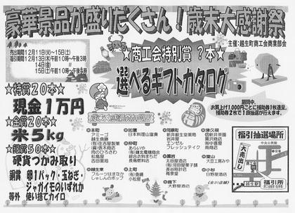 fukubiki101-2.JPG