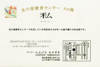 gallery101016-2.JPG