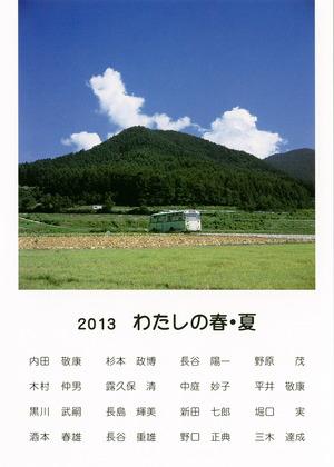 gallery130609-101.JPG