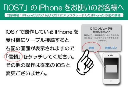 ios7_L.jpg