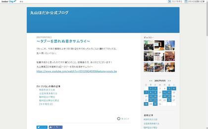maruyamahodaka_archives_1065685386.JPG