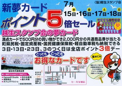 ogose-s210715-18_101_L.JPG