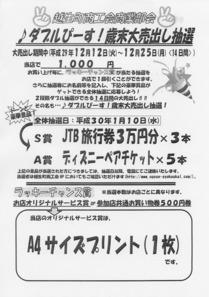 ogose-sk171212-25-901.JPG